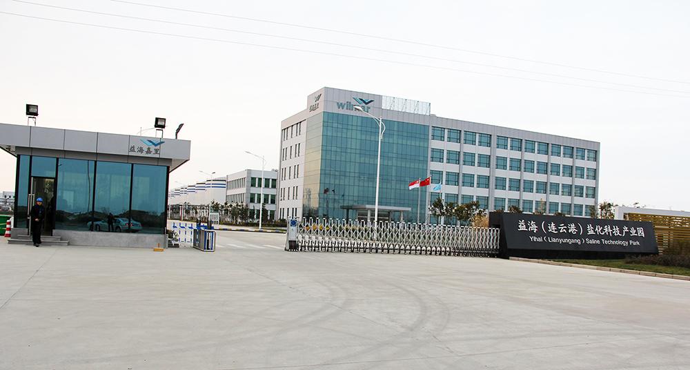 益海(连云港)盐化科技产业园