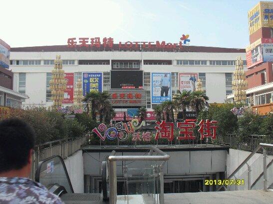 灌南县沃格淘宝街