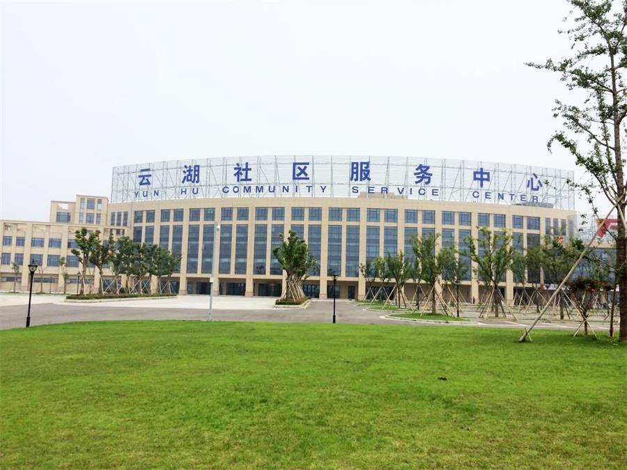 徐圩云湖社区服务中心