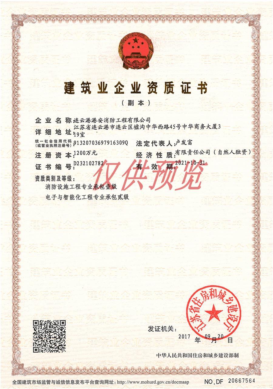资质证书-消防壹级、智能化贰级