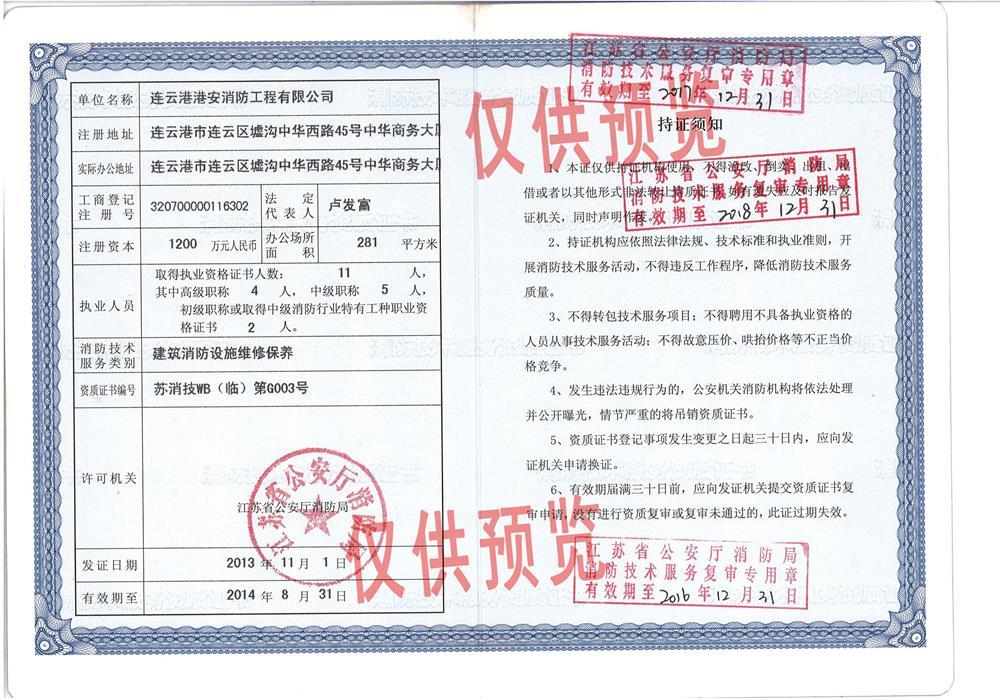 维保资质证书